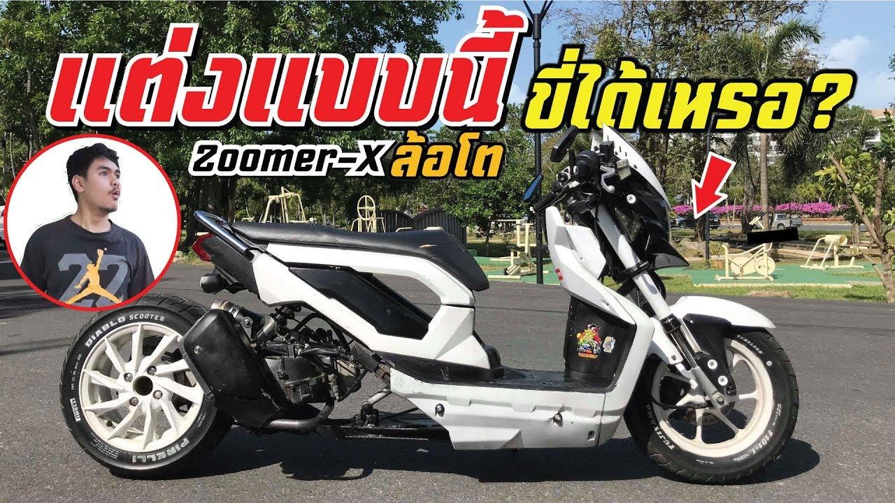 Zoomer-x ล้อโต ใส่ล้อรถยนต์ ยืดอาม แต่งโหดโคตรสวย [Ep.364] MNF RiderTH -  YouTube