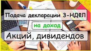 Подача декларации 3-НДФЛ на доход с акций, дивидендов, ценных бумаг
