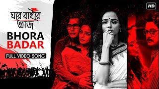 bhora-badar-ghawre-bairey-aaj-manomay-rabindranath-tagore-an-aparna-sen-film-svf