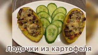 Лодочки из картофеля Вкусные лодочки с начинкой из мяса индейки картофель индейка еда рецепт