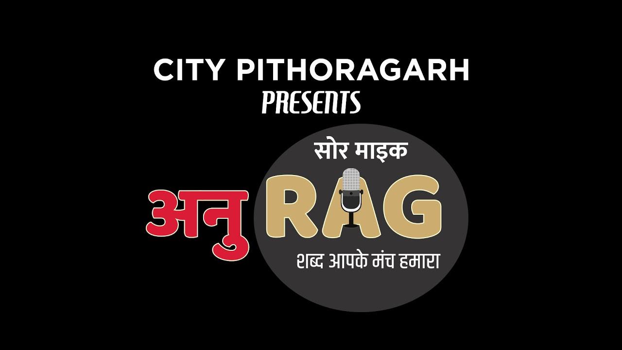 Chalo Kuch Chuninda Dino | Anurag- Soar Mic | Poetry by Manish Lohani | City Pithoragarh