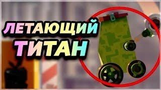 ЛЕТАЮЩИЙ ТИТАН! 2 ЛЕГЕНДАРКИ С ОДНОГО СУНДУКА! - CATS: Crash Arena Turbo Stars