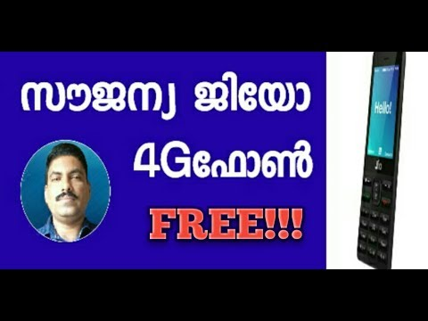Jio 4G phone  For Free latest news {MALAYALAM}