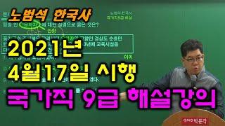 2021년 4월17일 시행 국가직9급 한국사 해설 - 노범석 한국사