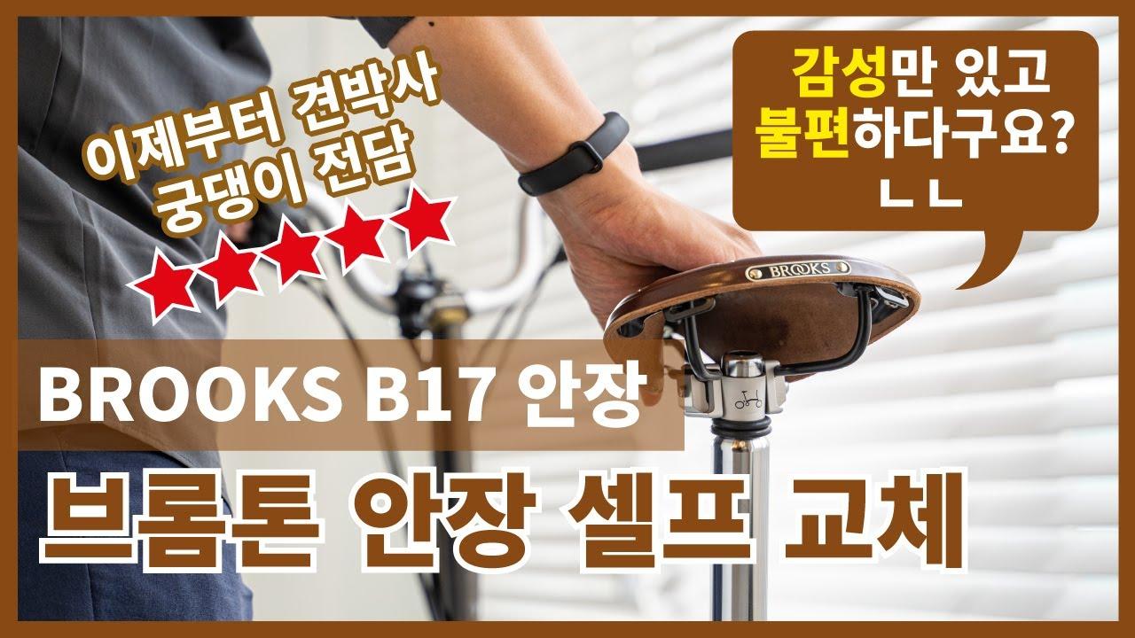 [4K]브롬톤 튜닝 브룩스 B17 가죽 안장 셀프 교체