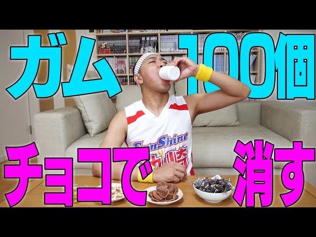 【実験】ガム100個でも大量のチョコと食べれば消えるのか?【池崎】