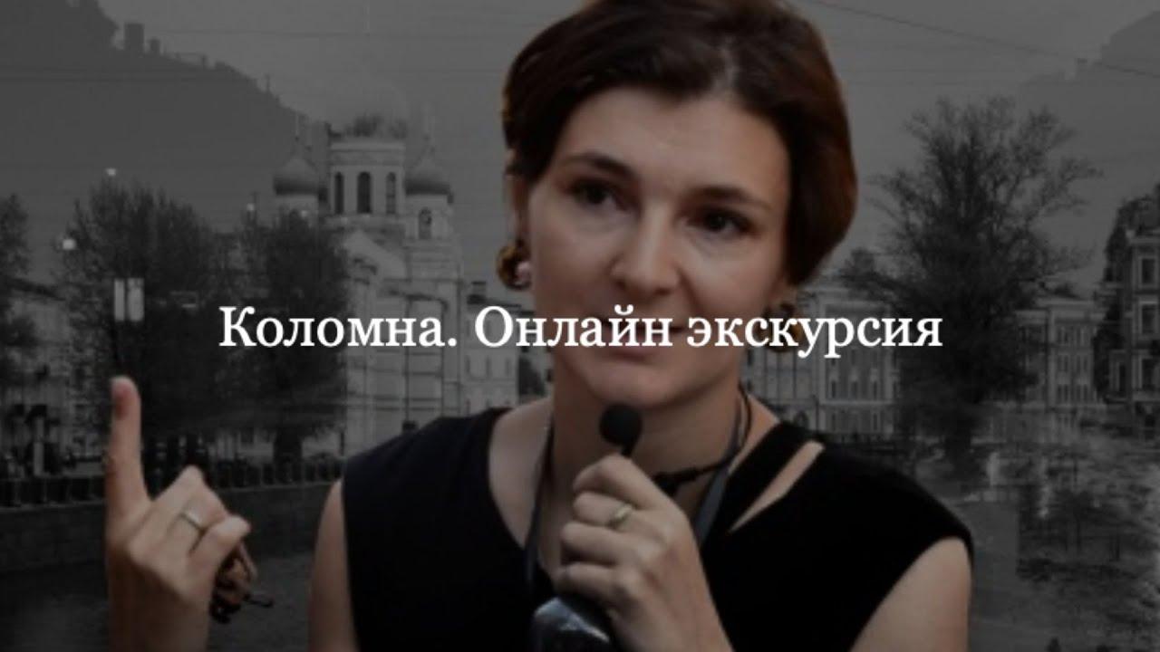 Онлайн-экскурсия по петербургской Коломне с Софьей Лурье ...