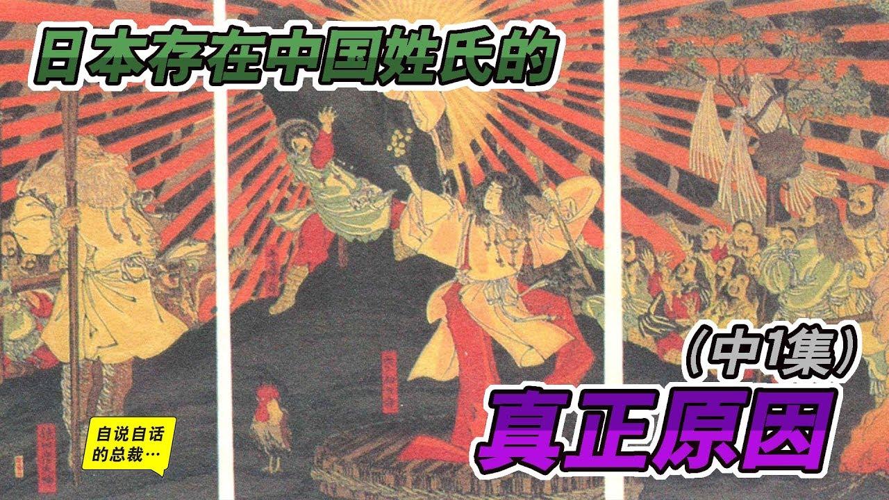 姓氏4-2   日本究竟有多少中國姓氏?真相讓人大吃一驚(中1)   自說自話的總裁