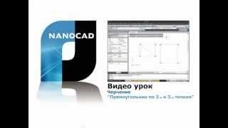 nanoCAD. Черчение: прямоугольник по 2-м и 3-м точкам