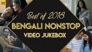 Best Of Bengali Songs 2018 | Video Songs Playlist | Non Stop Bengali Hits Of 2018