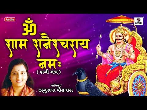 Om Sham Shanicharaya Namah - Shani Mantra by Anuradha Paudwal | Shani Dev Songs