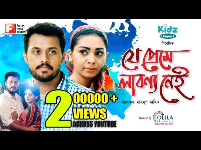 Je Preme Labonno Nei - যে প্রেমে লাবন্য নেই l Irfan Sajjad l Prova l Bangla Eid Natok   F3