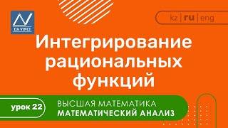 Математический анализ, 22 урок, Интегрирование рациональных функций