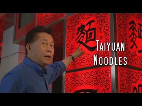 Martin Yan's China: Taiyuan Noodles