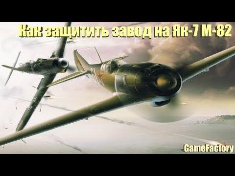 Как защитить завод на Як-7 М-82 (World Of Warplanes)