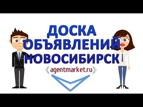 Бесплатные объявления в Новосибирске - доска частных
