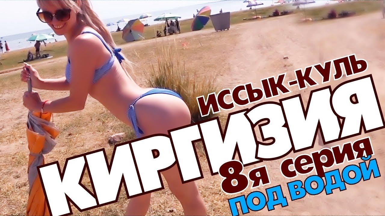 Марина отожгла на Иссык-Куле ! 2019 Киргизия (сериал)