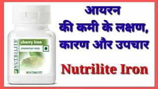आयरन की कमी के लक्षण, कारण और उपचार !!! Nutrilite Iron !!!