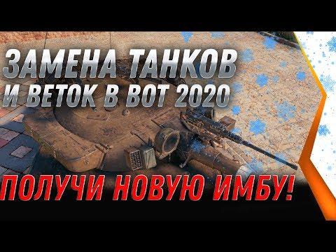 СРОЧНАЯ ЗАМЕНА ТАНКОВ И ВЕТОК WOT 2020 ДАДУТ ЖЕСТКИЕ ИМБЫ ПРИ ЗАМЕНЕ ТАНКОВ world of tanks 2020