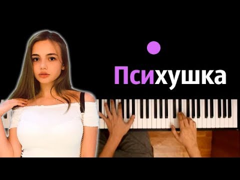 Karna.val - Психушка ● караоке   PIANO_KARAOKE ● ᴴᴰ + НОТЫ & MIDI