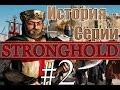 История серии Stronghold. Эпизод 2