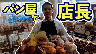 【この企画に夢あり】パン屋さんで一日店長してみた!【パンリッチ】