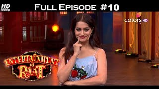 Entertainment Ki Raat -Irfan & Yusuf Pathan -17th December 2017 - एंटरटेनमेंट की रात  - Full Episode