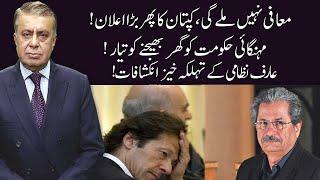 HO KYA RAHA HAI | 27 October 2020 | Arif Nizami | Faisal Abbasi | Shafqat Mehmood | 92NewsHD