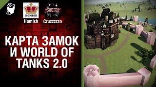 Карта Замок и World of Tanks 2.0 - Будь готов! - Легкий Дайджест №133 [World of Tanks]