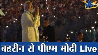 बहरीन में भारतीयों से पीएम मोदी का बड़ा वादा|PM Modi interacts with Indian Community in Bahrain