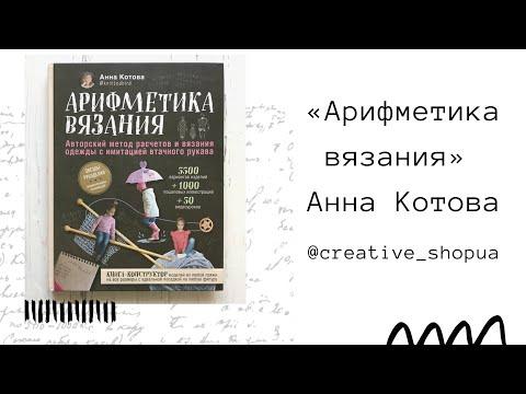 """Книга по вязанию """"Арифметика вязания"""" Анна Котова"""