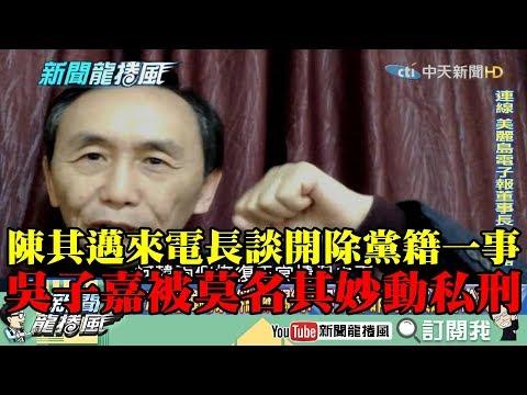 【精彩】陳其邁來電長談開除黨籍一事 吳子嘉驚覺:我被莫名其妙動私刑!