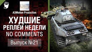 Худшие Реплеи Недели - No Comments №21- от A3Motion [World of Tanks]