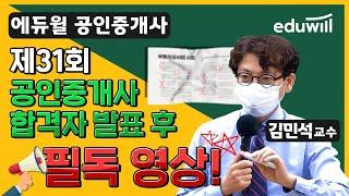 제31회 공인중개사 합격자 발표 후 필독 영상 :: 에…