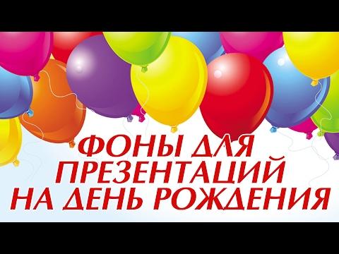 Фон для презентации на день рождения