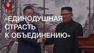 СМИ КНДР о встрече Ким Чен Ына и Мун Чжэ Ина