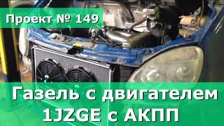 Газель с двигателем от МАРК 2. Двигатель 1JZGE с АКПП.