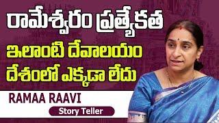 Rameshwaram Temple History and Importance || Ramaa Raavi || SumanTV Life