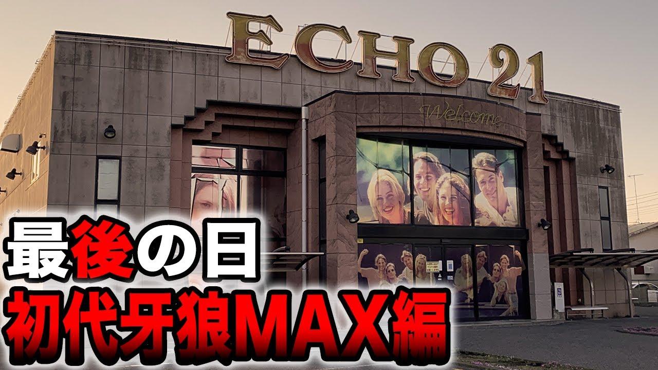 牙 狼 maxx