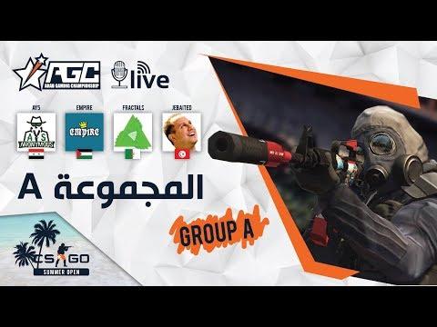 المجموعة A بلاد المشرق وشمال أفريقيا | AGC Summer Open