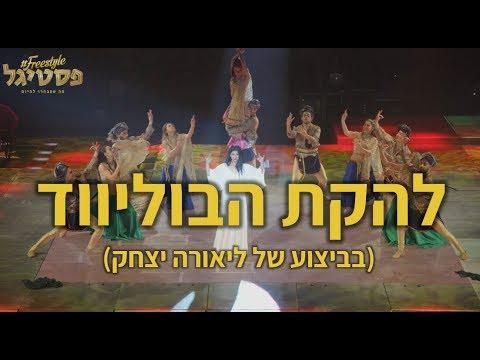 להקת הבוליווד בביצוע מיוחד של ליאורה יצחק