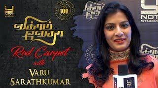 Vikram Vedha is my first 100Days Movie says Varu Sarathkumar | Vikram Vedha 100 Days Celebration