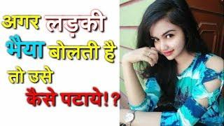 लड़की भाई क्यों बोलती है | Ladki Bhai Bolti Hai To Kaise Pataye