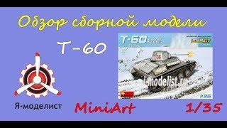 Обзор модели танка Т-60