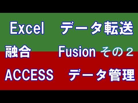 ACCESSとExcelの連携 在庫管理 その2