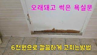 썩고 오래된 욕실문 깨끗하게 고치는방법