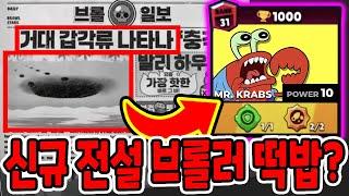 신규 전설 꽃게 브롤러 떡밥?! / 신규 메카스킨 출시…