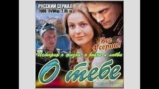 О ТЕБЕ, 2 серия, КЛАССНЫЙ Военный сериал