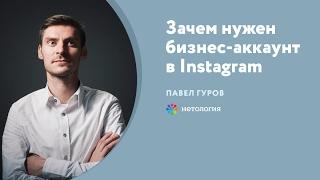 Зачем нужен бизнес-аккаунт в Instagram