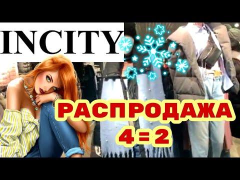 МАГАЗИН INCITY❄ГРАНДИОЗНАЯ РАСПРОДАЖА‼️СКИДКИ И АКЦИИ‼️4=2! ЗИМНИЕ НОВИНКИ 2019 INCITY‼️ШОПИНГ ВЛОГ